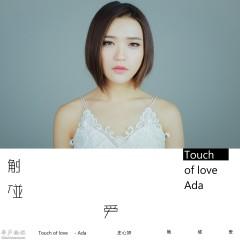 触碰爱 / Touch Of Love / Chạm Vào Tình Yêu