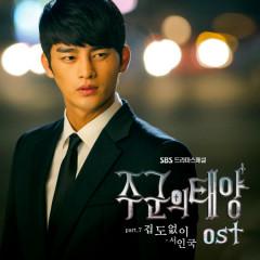 Master's Sun OST Part.7  - Seo In Guk
