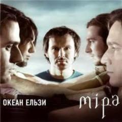 Мiра (Мера) - Okean Elzy