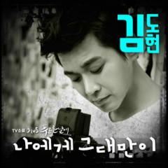 In Still Green Days OST Part.11
