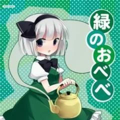 緑のおべべ (Midori no Obebe)