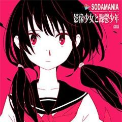 Eizou Shoujo to Souutsu Shounen - SODAMANIA
