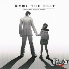 Ryu ga Gotoku The Best Original Sound Track CD2