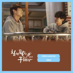 Persevere, Goo Hae Ra OST (CD2)