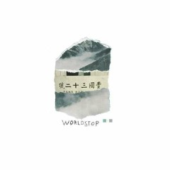 Worldstop (Single)