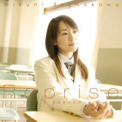Reprise ~Shimokawa Mikuni Anisong Best~ (CD1)