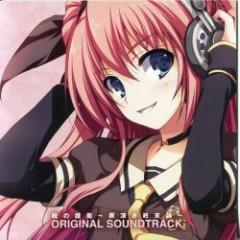 Akatsuki no Goei -Tsumibukaki Shumatsuron- Original Soundtrack (CD1)