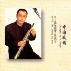 Hi-Fi Saxophone - Chinese Folk Songs
