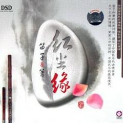Hong Chen Yuan (Hồng Trần Duyên) - Hou Chang Qing