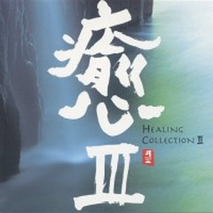 Healing Collection Vol.3