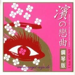 I Am - Piano Instrumental Collection - Ayumi Hamasaki
