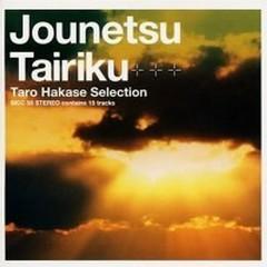 Jounetsu Tairiku - Taro Hakase