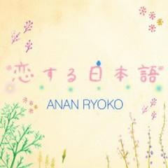 Koisuru Nihongo - Anan Ryoko