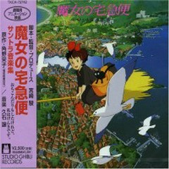 Kiki's Delivery Service Soundtrack (CD1)