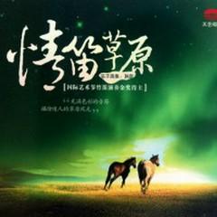 Love Of Prairie Flute - Han Lei