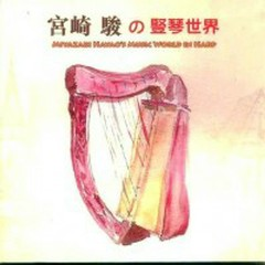 Miyazaki Hayaos Music World In Harp