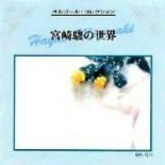Music Box Collection: The World Of Hayao Miyazaki II