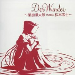 Space Symphony Maetel - Der Wunder CD2 - Taro Hakase