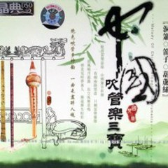 Melody Of Chinese Blowpipe Instrumentals