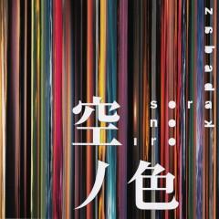 空ノ色 (Sora no Iro - CD1) - Zabadak