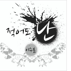 Least You (Single) - Lee Soo Hoon