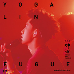 神遊 世界巡迴演唱會台北旗艦場  / Fugue World Concert Tour At Taipei (CD2)