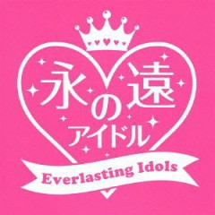 Eien no Idol (CD2)