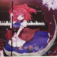 Hana ga Irodoru Sono Niwa de... (Single Ver.)   - Melodic of Harp