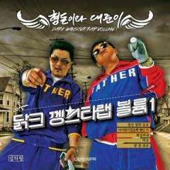 Dark Gangsta Rap Vol.1 - Hyungdon & Daejun