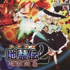 Bakunetsu Chitei Chireiden 2~Chou Gekitou-hen~ - garbanzo