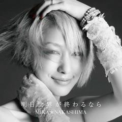 明日世界が終わるなら (Ashita Sekai ga Owarunara) - Nakashima Mika