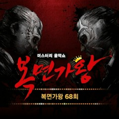 King Of Mask Singer EP.68