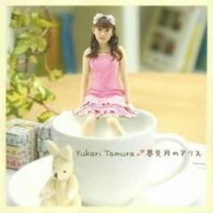 Yumemizuki no Alice - Tamura Yukari