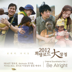 Road To Hope OST Part.1