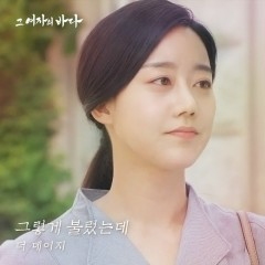 Sea Of The Woman OST Part.20