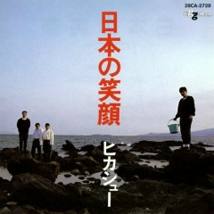 Nihon No Egao [Reissue]