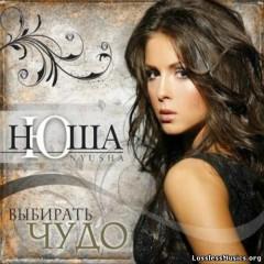 Выбирать чудо (CD1) - Nyusha
