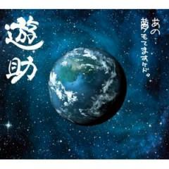 あの・・夢もてますケド。 (Ano... Yume Motemasu Kedo) (CD1) - Yusuke