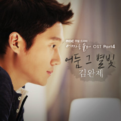 Make A Woman Cry OST Part.4