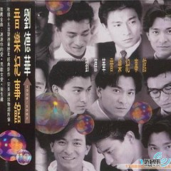 音乐记事馆 /  Music Remembrance Collection (CD2)