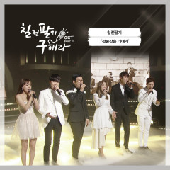 Perseverance Goo Hae Ra OST Part.12 - Team Never Stop