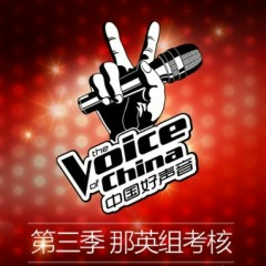 中国好声音第三季 那英组考核 / The Voice Of China SS3: Battle Round, Team Na Ying (C7)