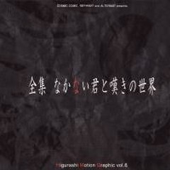 Higurashi - Motion Graphic Vol.6