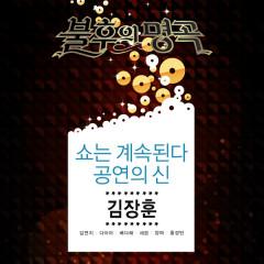 Immortal Song (Singing The Legend - Kim Jang Hoon)