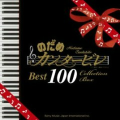 Nodame Cantabile Best 100 Collection Box (CD4)