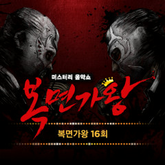 King Of Mask Singer 16회