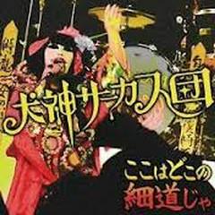ここはどこの細道じゃ (Koko wa Doko no Hosomichi ja) - Inugami Circus-dan
