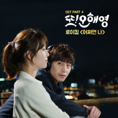 Oh Hae Young Again OST Part.4  - Roy Kim