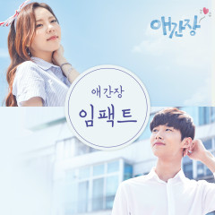 My First Love OST Part.4 - IMFACT