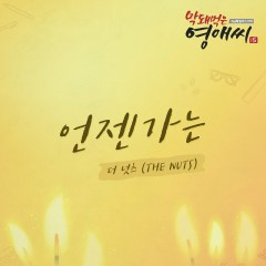 Rude Miss Young Ae 15 OST Part.7
